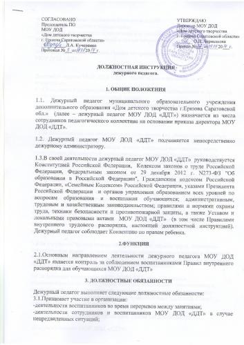 педагог воспитатель должностная инструкция - фото 8