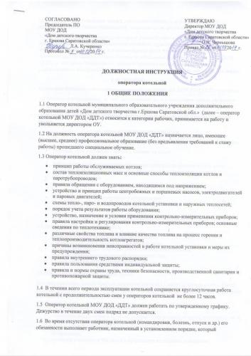 Должностная Инструкция Оператора Сушильного Барабана